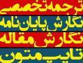 ترجمه تخصصی مشاوره پایان نامه نگارش مقاله تایپ متون  - تهران