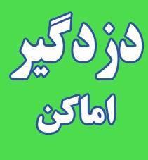 فروش ویژه دزدگیر بیسیم اماکن سیم کارتی و خط تلفن  - تهران