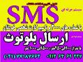 سیستم ارسال sms  سیستم ارسال بلوتوث  gsm  - تهران