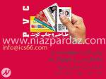 فروش و خدمات پس از فروش کارت پرینتر و ریبون پرینتر
