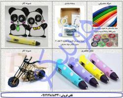 قلم 3 بعدی 3d pen  - تهران