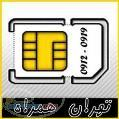 بهترین خریدار و فروشنده 0912 تهران