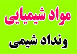 فروش مواد شیمیایی - تهران