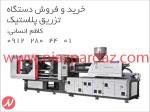 خرید و فروش دستگاه تزریق پلاستیک - تهران