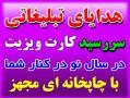 چاپ هدایای تبلیغاتی  سررسید و هولوگرام  - تهران
