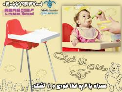 صندلی رستورانی کودک  - تهران
