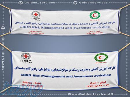 چاپ بنر آنلاین در شیراز