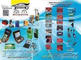 ابزارآلات تخصصی تعمیرگاهی خودرو