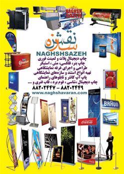چاپ دیجیتال  پلات و لمینت  - تهران