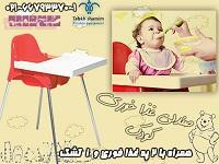 فروش صندلی کودک  - تهران