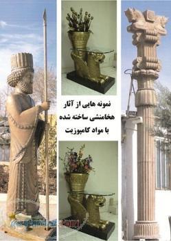 مجسمه سرباز هخامنشی و ستون های تخت جمشید