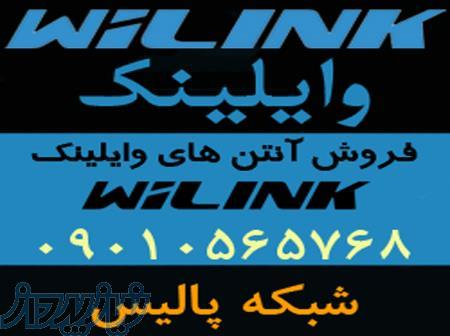 نماینده فروش آنتن های وایلینک WiLink