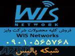 فروش تجهیزات رادیویی وایز نتورک WIS Networks