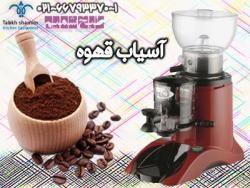 اسیاب قهوه امپرو  - تهران