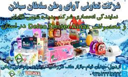 استخدام بازاریاب برای شرکت معتبر غذایی وشوینده وپاک کننده در استان اردبیل با شرایط ویژه