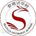 پوتونگ خوآ اولین مرکز تخصصی زبان چینی