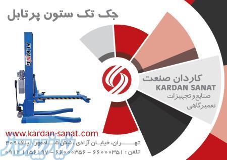 فروش جک تک ستون قابل حمل چرخ دار  - تهران