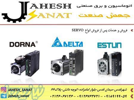 نمایندگی و فروش انواع سرو موتور  servo motor در شهرقدس (قلعه حسنخان)