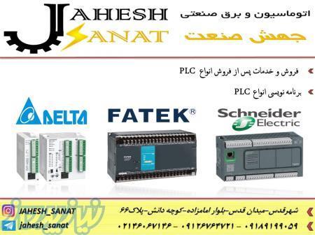 نمایندگی فروش انواع پی ال سی فتک و دلتا  plc fatek - plc delta در شهرقدس (قلعه حسنخان)