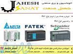 عاملیت فروش انواع پی ال سی فتک و اشنایدر  plc fatek - plc delta در شهرقدس (قلعه حسنخان)
