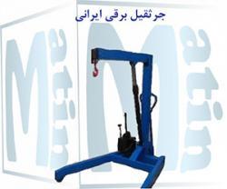 جرثقیل سقفی - تهران