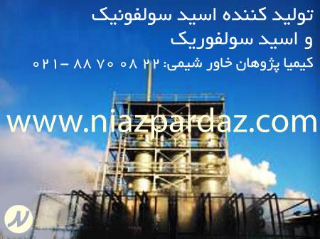 تولید کننده و تامین کننده اسید سولفونیک و اسید سولفوریک