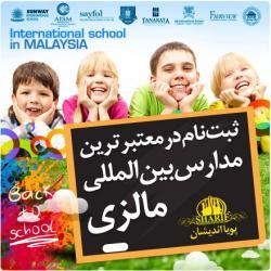 تحصیل در مدارس بین المللی در مالزی