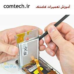 دوره های آموزش تعمیرات سخت افزار و نرم افزار موبایل