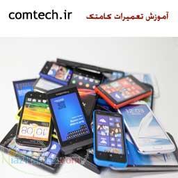 آموزشگاه تعمیرات موبایل (ویژه بازار کار)