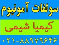 سولفات امونیوم  پودری و کریستال  - تهران