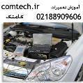 آموزش تعمیرات کامپیوتر ماشین (خودروهای داخلی و خارجی)