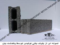 فروش بلوک سیمانی سبک و سنگین مجتمع تولیدی پاکدشت بتن  - تهران