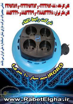 RORO (پریز سیار 10 متری جمع شو)