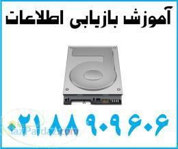 آموزش بازیابی اطلاعات فلش مموری و هارد دیسک