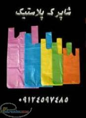 شاپرک پلاستیک