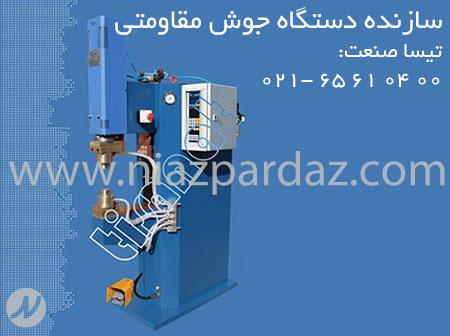 سازنده دستگاه جوش مقاومتی و خازنی تیسا صنعت