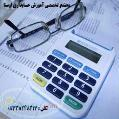 آموزش دوره ها و نرم افزارهای حسابداری