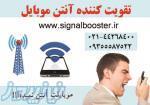 تقویت کننده انتن تلفن همراه خانگی و ارزان