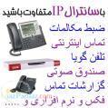 نصب و راه اندازی سیستم های ارتباطی و مخابراتی(سانترال،voip)