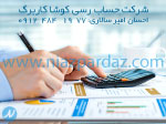 انجام امورمالی و حسابداری ، حسابرسی شرکت کوشاکاربرگ