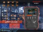 گاز سنج 4 کاناله وینتکت  Wintact WT8811