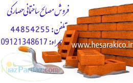 مصالح ساختمانی حصارکی