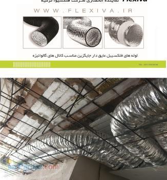 نمایندگی انحصاری قفل و بست رول 30 متری شرکت فلکسیوا ترکیه