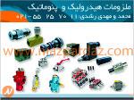 شیرآلات هیدرولیک و پنوماتیک هیدرو موتور و پمپهای هیدرولیکی( دستی ، ماشینی ، صنعتی)