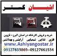 فروش کارخانه مجوز مواد غذایی در نظرآباد