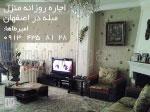 اجاره روزانه منزل مبله اصفهان