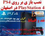 نصب بازی روی  Play Station 4  ---  PS4