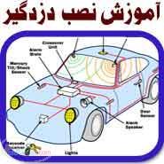 آموزش نصب و عیب یابی دزدگیر خودرو