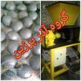 خط تولید ذغال باربیکیو (ذغال کبابی) به شکل توپی 09126488004 فیاض