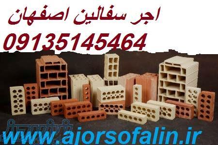 اجران سفال اصفهان 09139741336